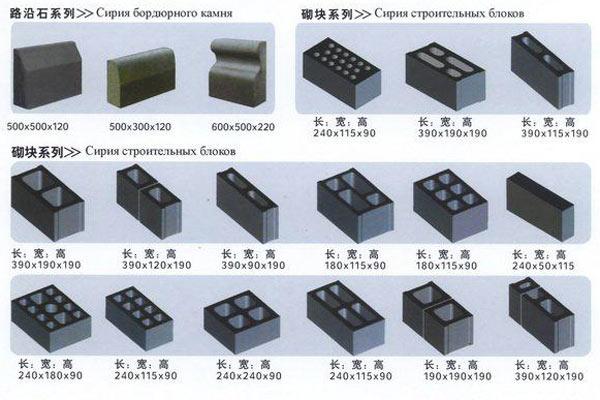 finished concrete blocks