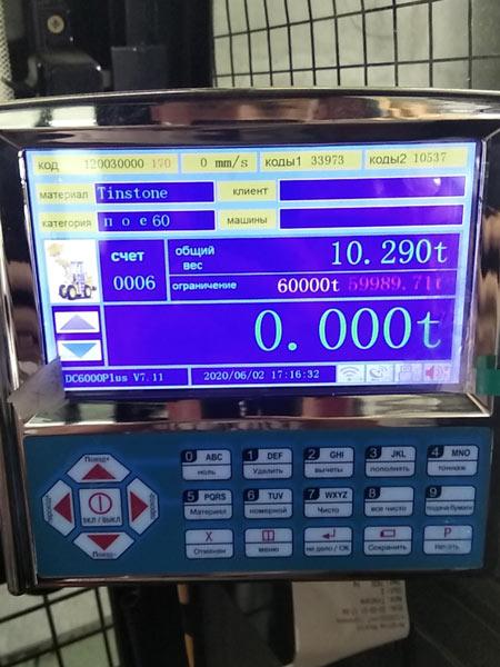 display screen of self loading mixer
