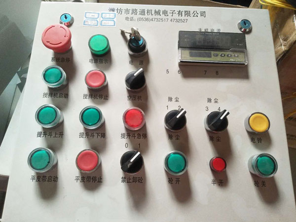 control system of small concrete plant